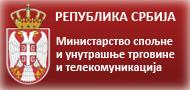 Министарство за телекомуникације и информационо друштво
